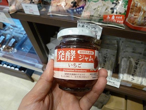 発酵ジャム(500円)