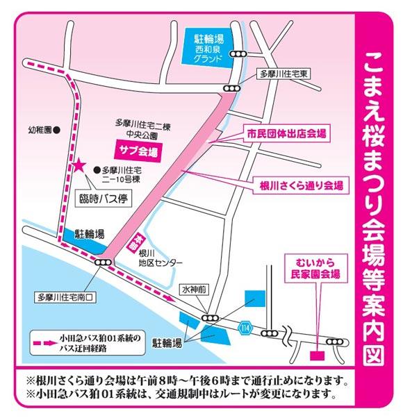 市 ホームページ 狛江