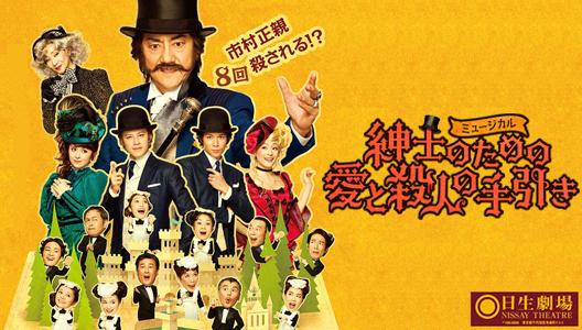 【東京】ミュージカル『紳士のための愛と殺人の手引き』【S席】
