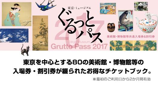 【東京】「東京・ミュージアム ぐるっとパス2017」