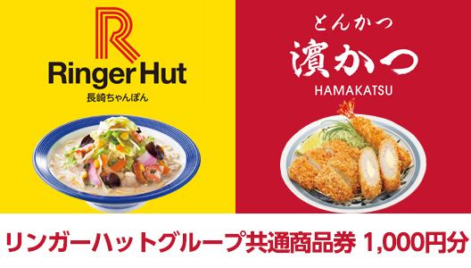 リンガーハットグループ共通商品券 1,000円分