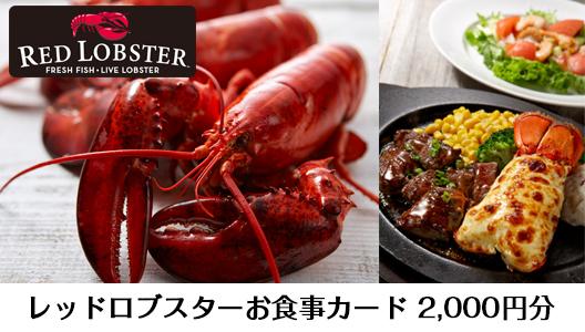 【全国】レッドロブスターお食事カード 2000円分