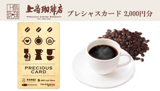 上島珈琲店 プレシャスカード(2,000円分)