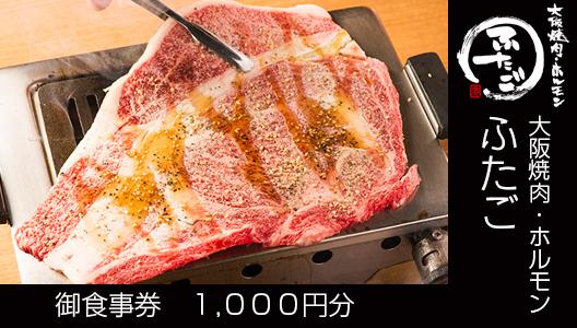 【東京・神奈川・埼玉】 大阪焼肉・ホルモン ふたご 御食事券(1,000円分)