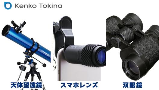 【Kenko Tokina特集】スマホレンズ・双眼鏡・天体望遠鏡