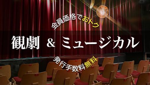 観劇・ミュージカル