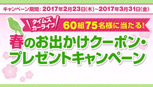 【60組75名様に当たる】春のお出かけクーポン・プレゼントキャンペーン